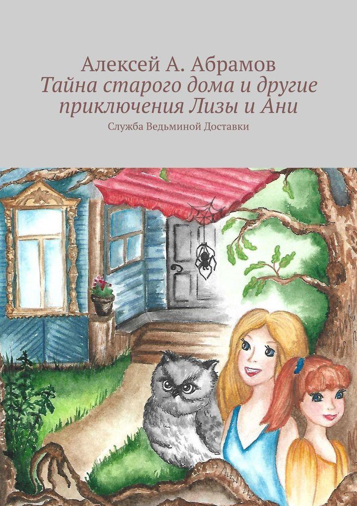 Тайна старого дома и другие приключения Лизы и Ани #1