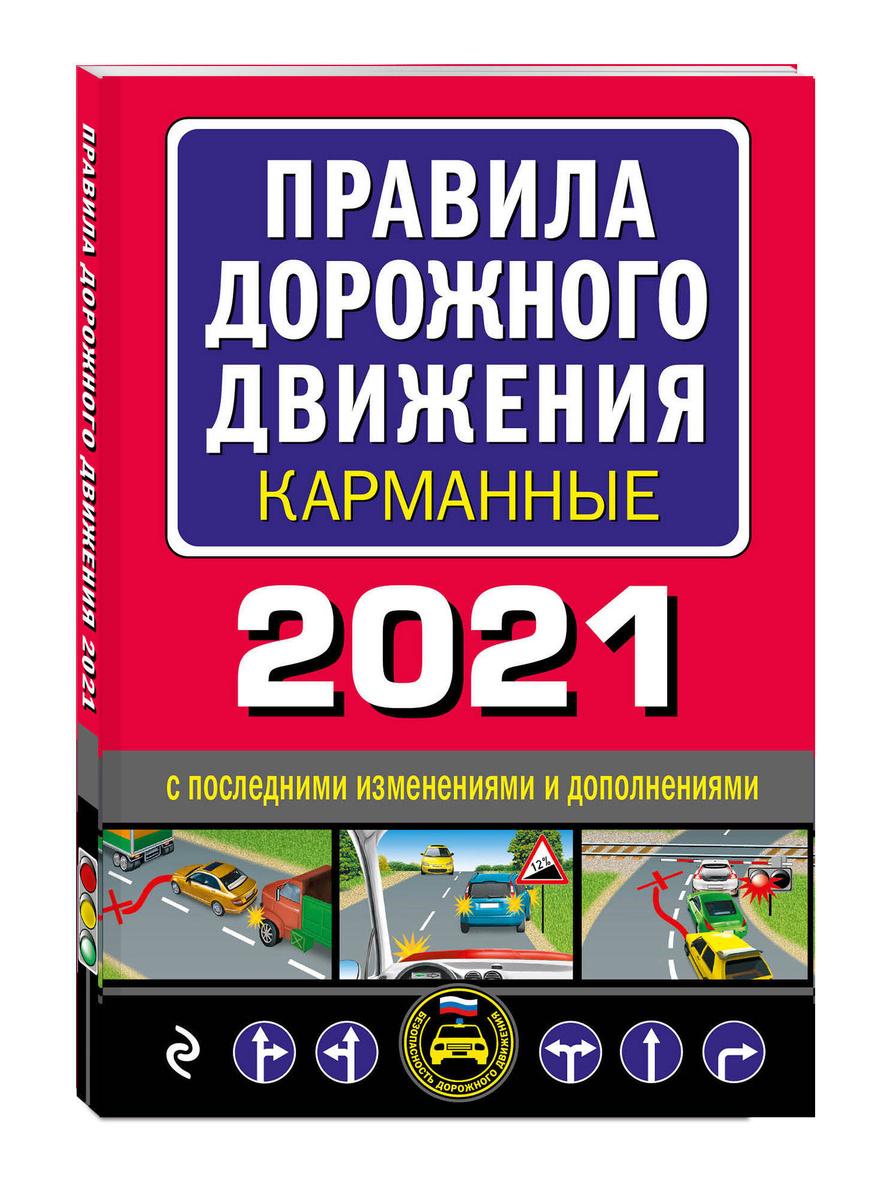 Правила дорожного движения карманные (редакция 2021) | Нет автора  #1