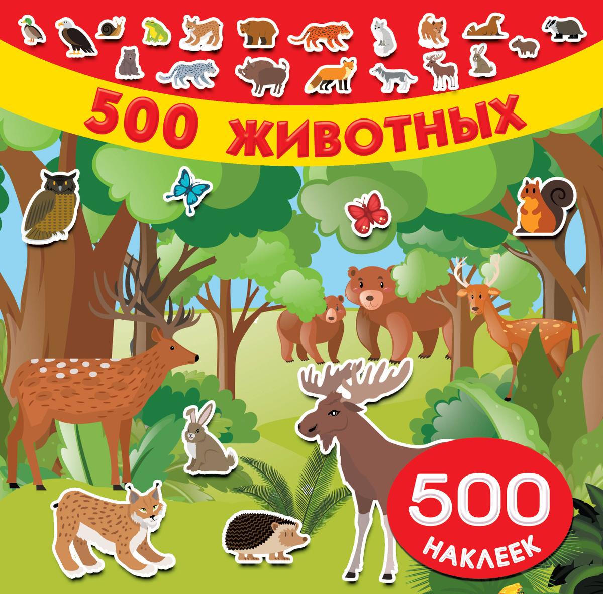 500 животных | Нет автора #1