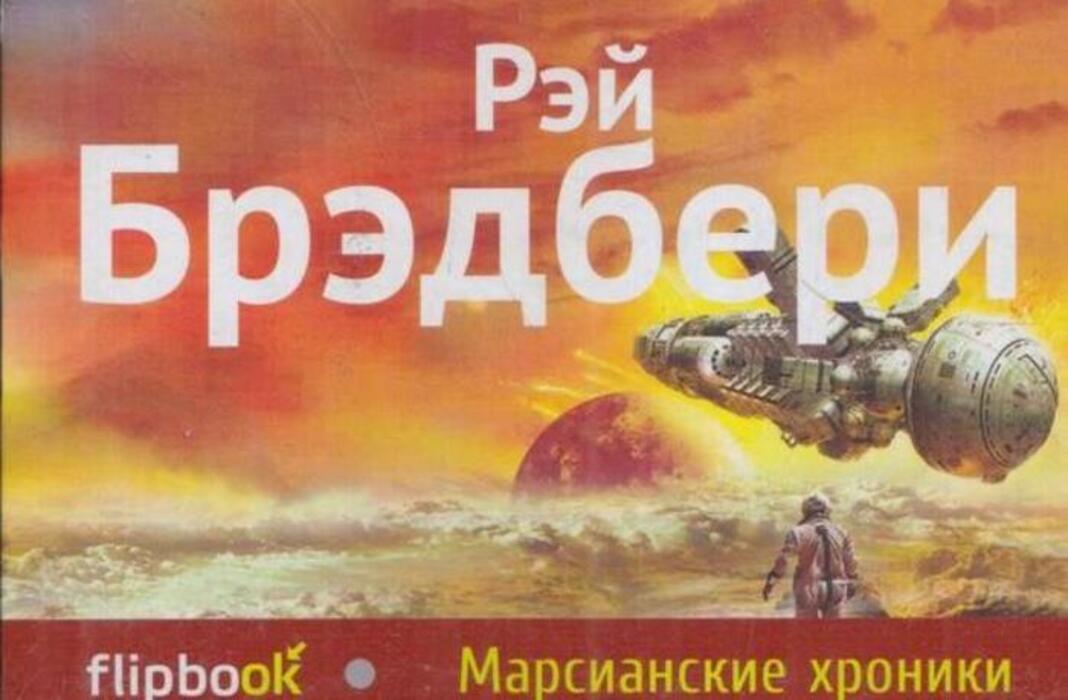 Марсианские хроники #1