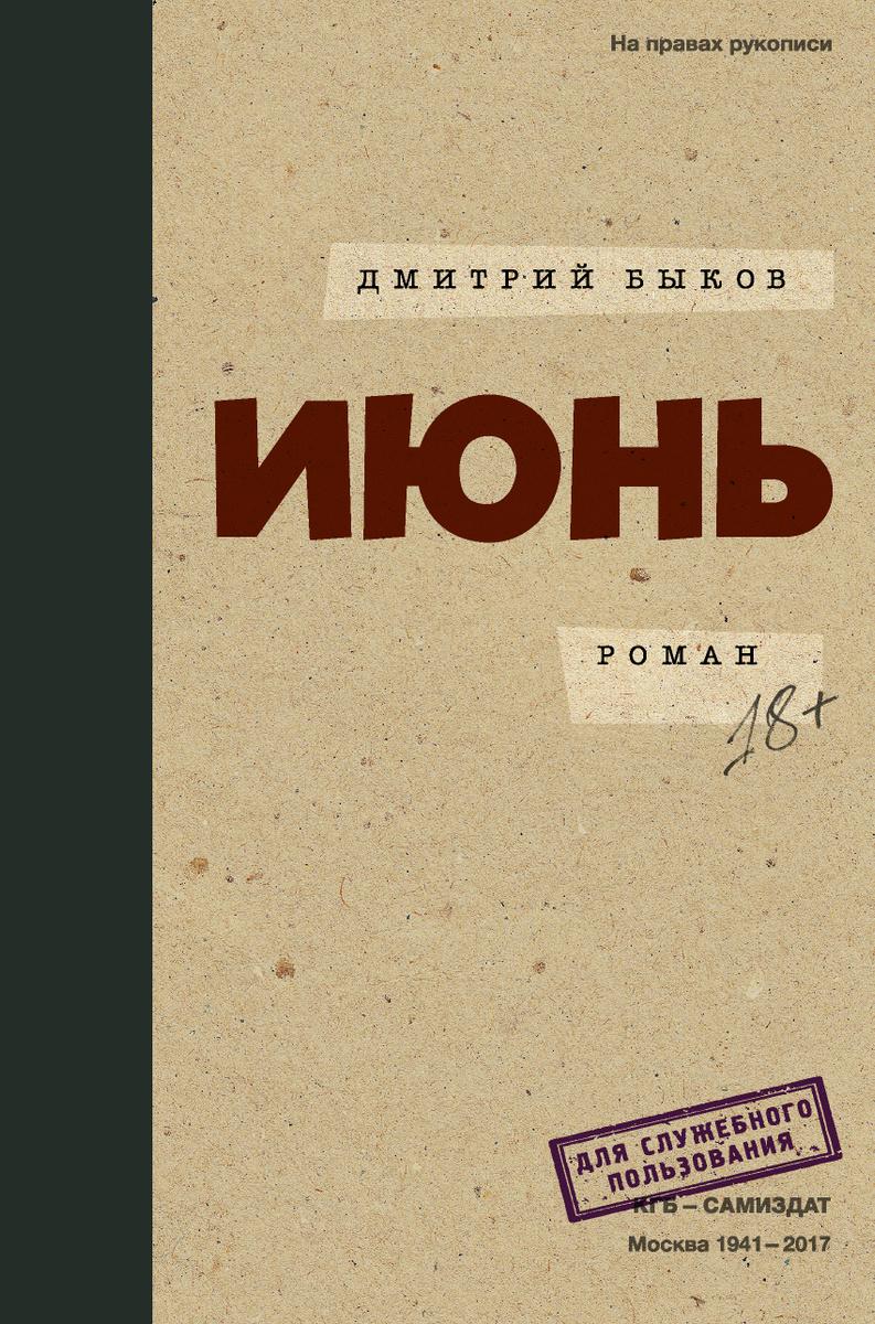 Июнь | Быков Дмитрий Львович #1