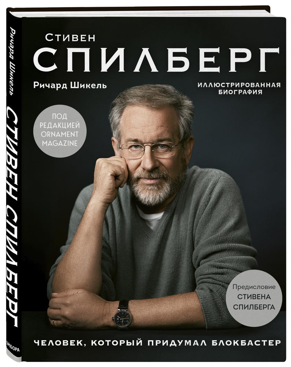 Стивен Спилберг. Человек, который придумал блокбастер. Иллюстрированная биография   Шикель Ричард  #1