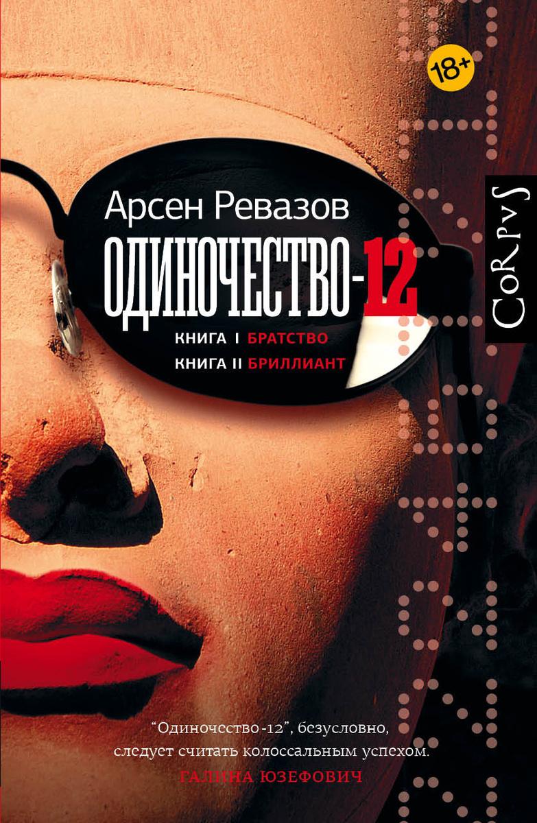 Одиночество-12   Ревазов Арсен #1