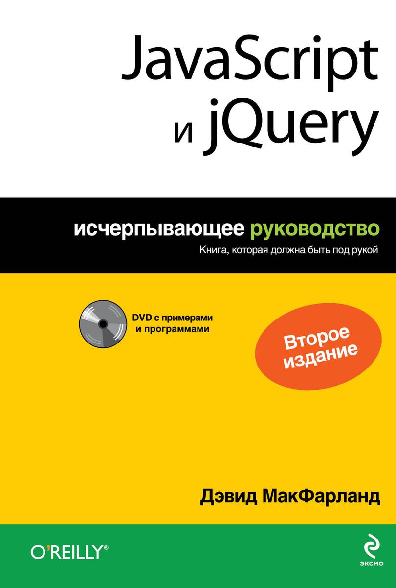 JavaScript и jQuery. Исчерпывающее руководство. 2е издание (+DVD) | Макфарланд Дэвид  #1
