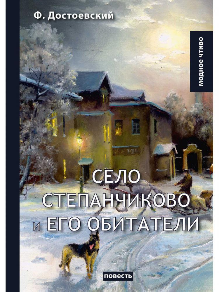 Село Степанчиково и его обитатели: повесть. Достоевский Ф.М.  #1