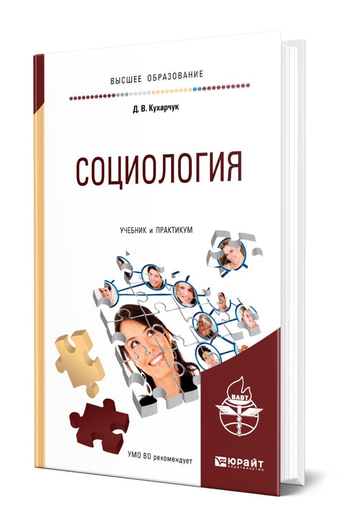 Социология #1