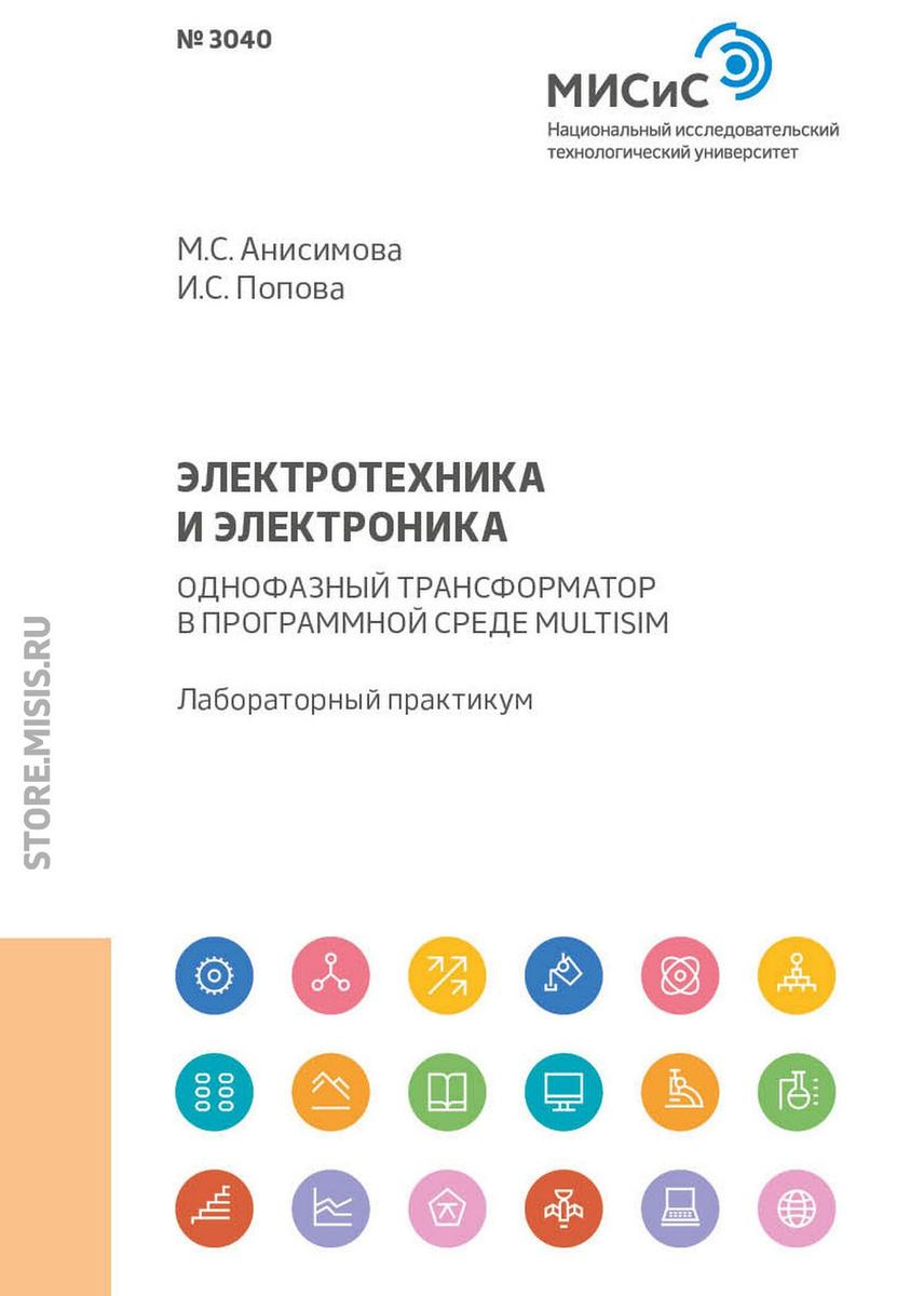 Электротехника и электроника. Однофазный трансформатор в программной среде Multisim | Анисимова Марина #1