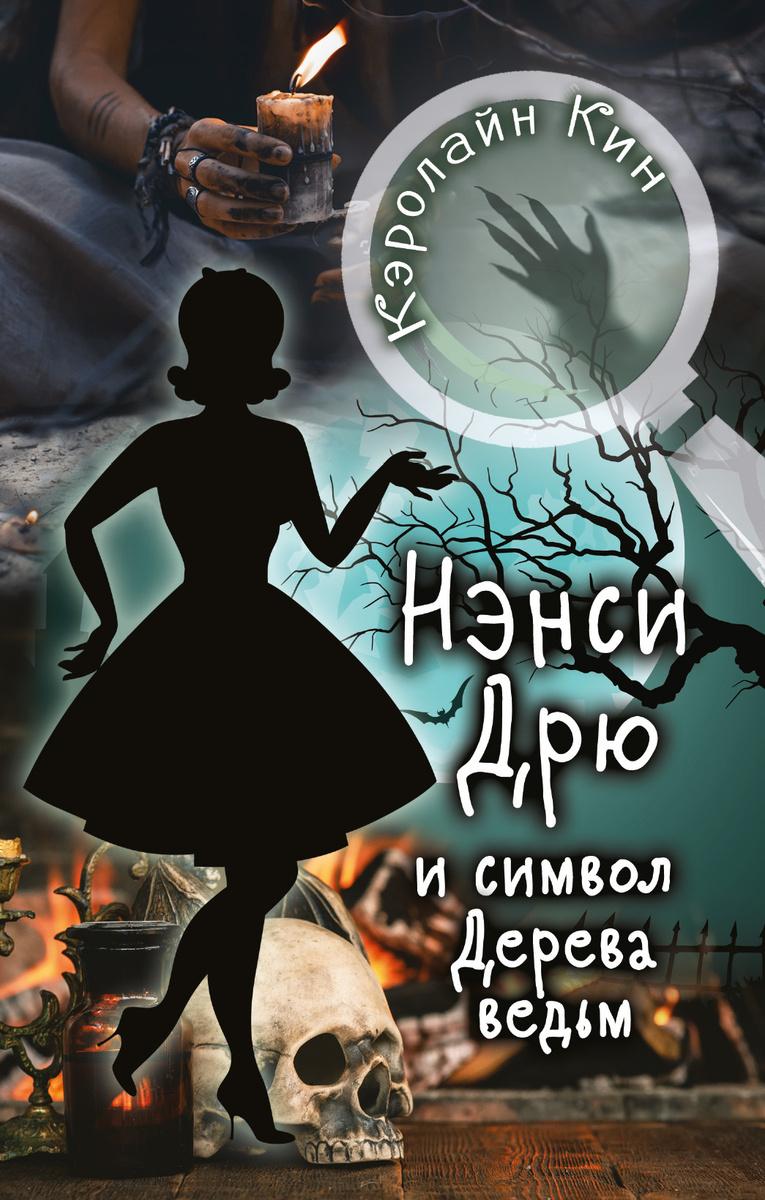 НЭНСИ ДРЮ и символ Дерева ведьм   Нет автора #1