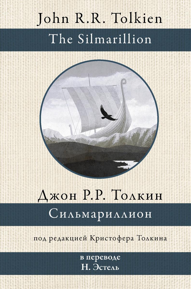Сильмариллион | Толкин Джон Рональд Руэл #1
