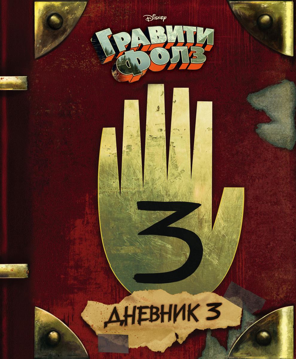 Гравити Фолз. Дневник 3 #1