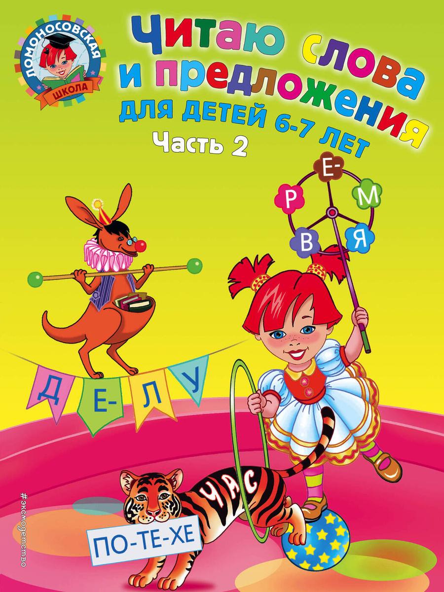 Читаю слова и предложения: для детей 6-7 лет. Ч. 2 #1