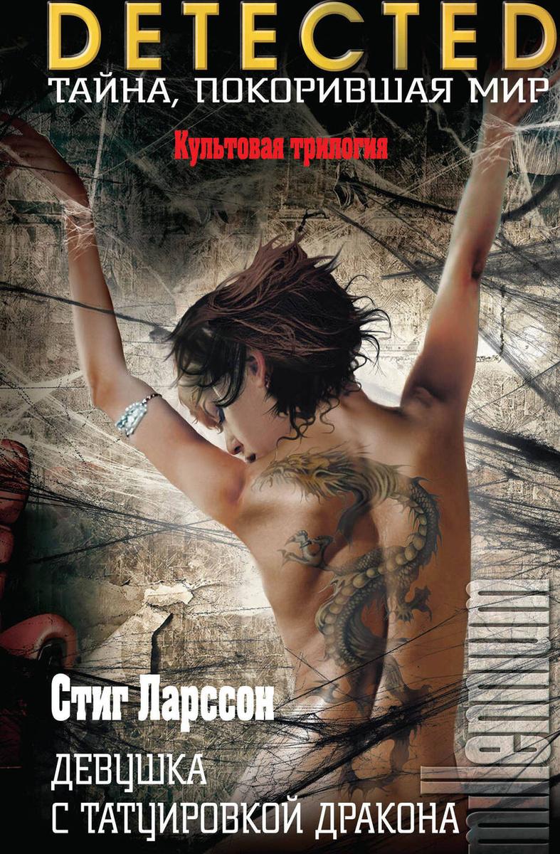 Девушка с татуировкой дракона #1
