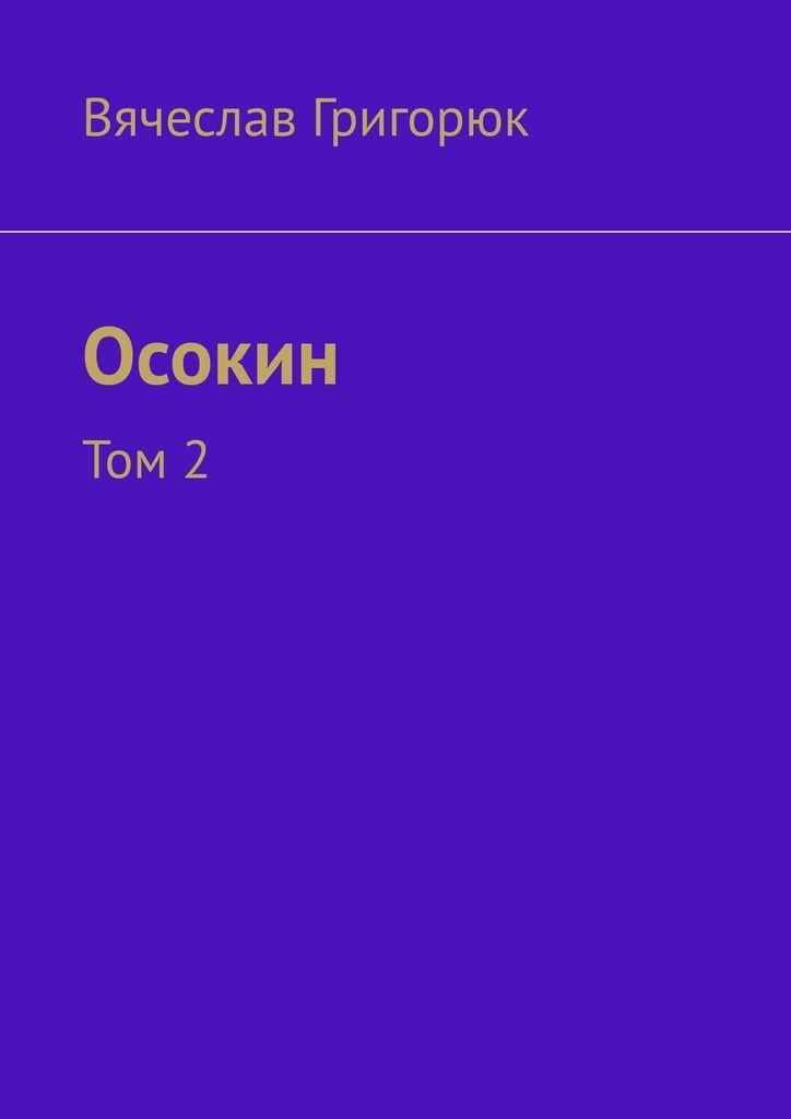 Осокин #1