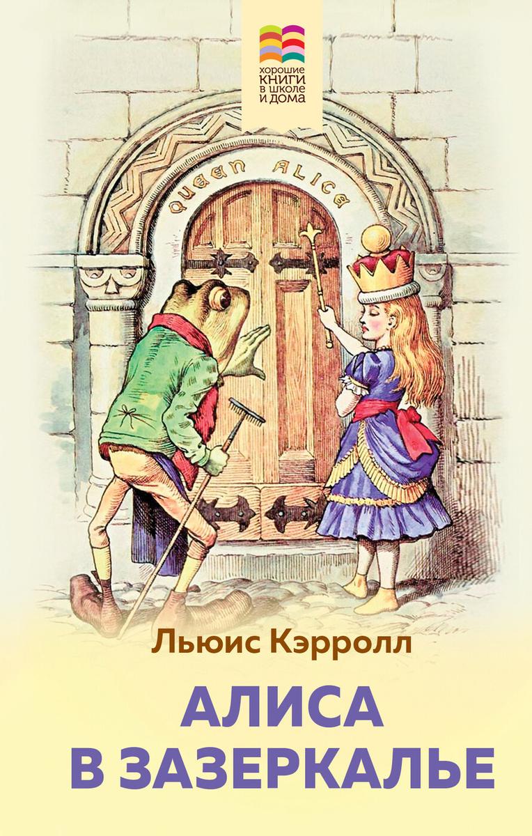 Алиса в Зазеркалье #1