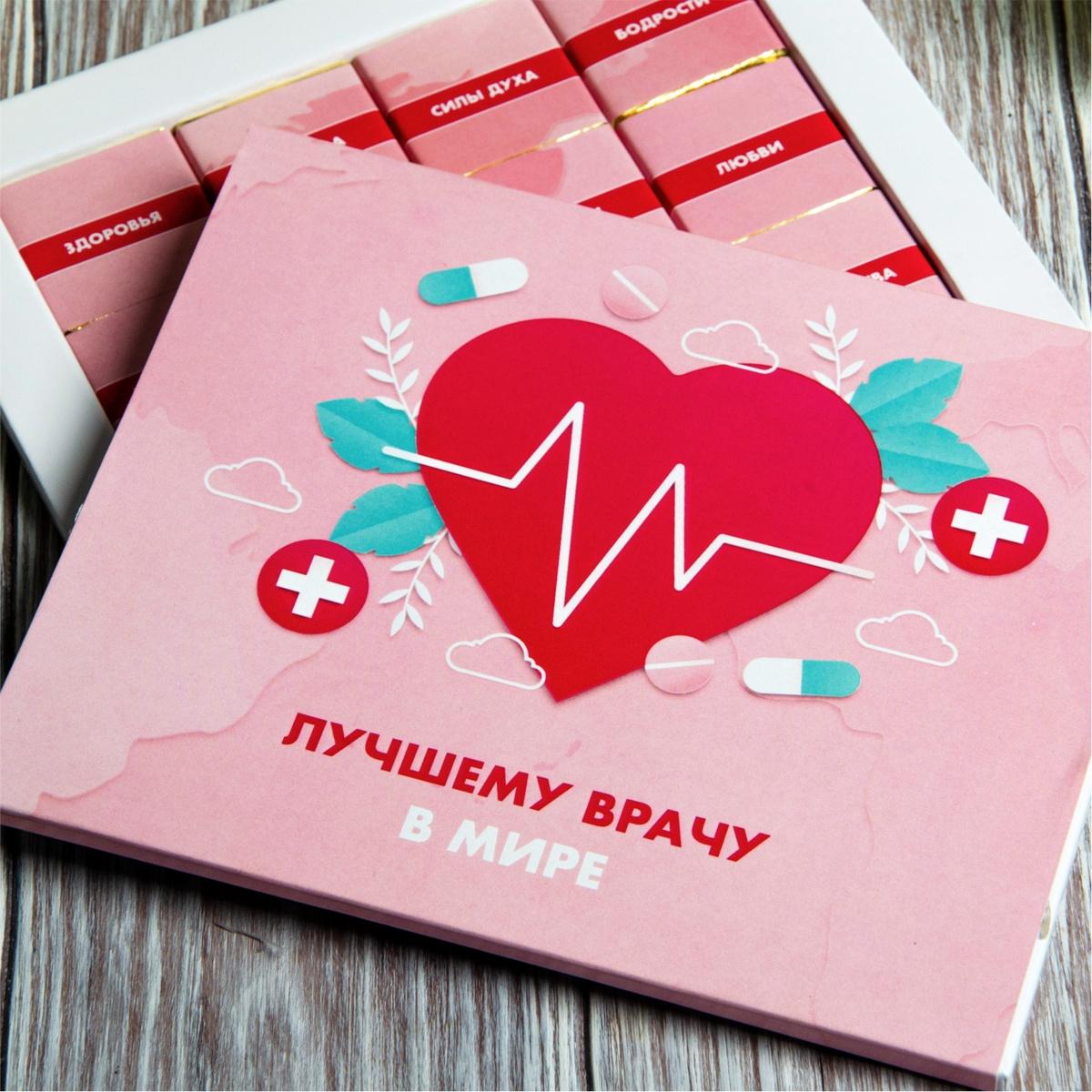Лучшему врачу, доктору, медику/ Подарочный шоколадный набор/ Креативный подарок  #1