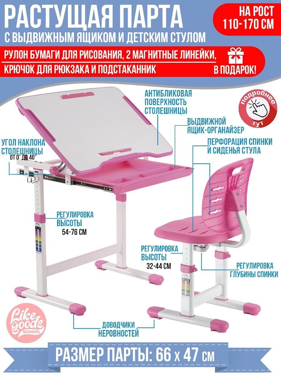 Комплект парта + стул Трансформер Like Goods C302B, 66х47х76 см #1