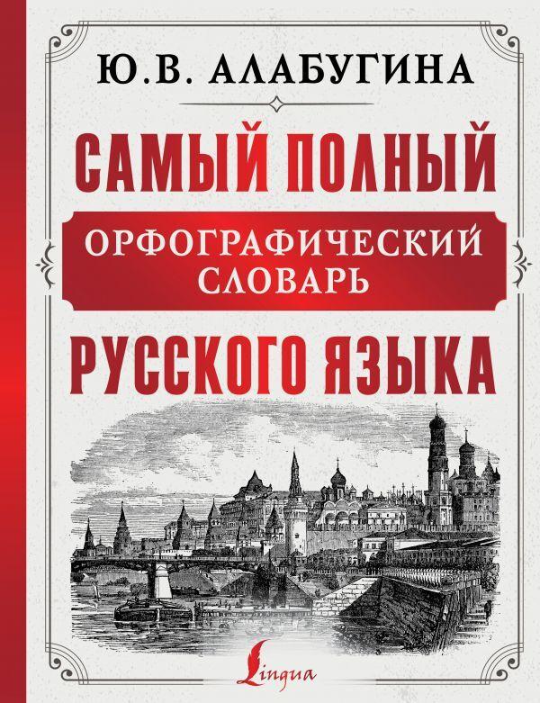 Самый полный орфографический словарь русского языка   Алабугина Ю. В.  #1