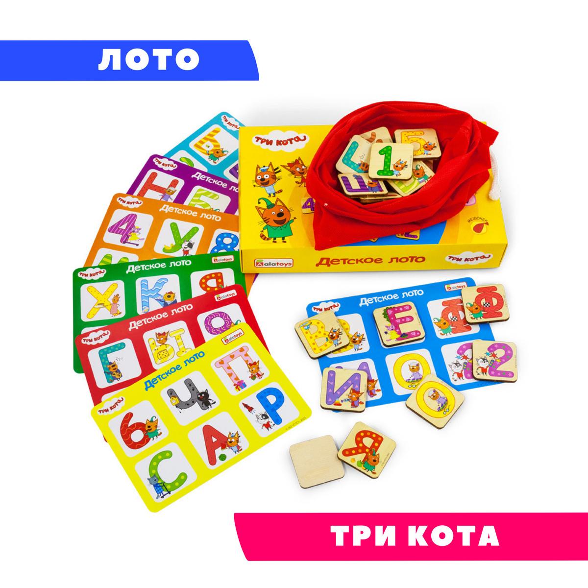 Три кота игрушки Лото детское Alatoys Настольные игры для детей, 42 деревянные фишки, 7 карточек, мешочек #1