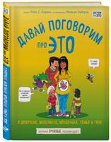 Давай поговорим про ЭТО: о девочках, мальчиках, младенцах, семьях и теле | Харрис Роби, Эмберли Майкл. А что насчет книг?