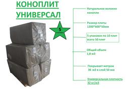 Утеплитель для стен Эко Локалит Коноплит П32, 50 мм (лот 5 упаковок -  36 м2) натуральный утеплитель. Подходит для стен, перегородок, кровли, пола, перекрытий. Оптовые лоты