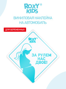 Наклейка на авто виниловая ЗА РУЛЕМ НАС ДВОЕ от ROXY-KIDS, белая. Вместе дешевле!