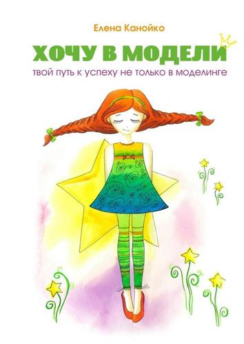 Книги о моделинге требуются девушки в эскорте для работы