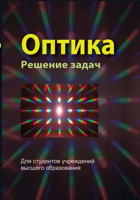 Решение задач оптики пояснение к решению задач по с
