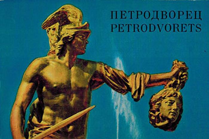 Петродворец / Petrodvorets. Фото М. Величко (набор из 16 открыток) европейские редкие монеты набор из 16 открыток
