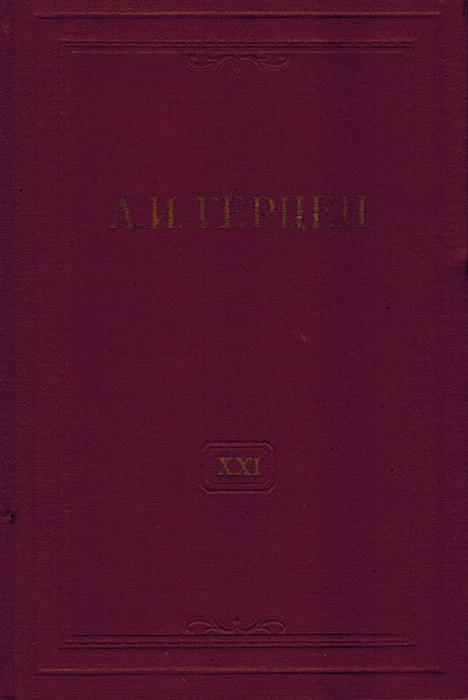 А.И. Герцен. Собрание сочинений в 30 томах. Том 21. Письма 1832-1838 годов
