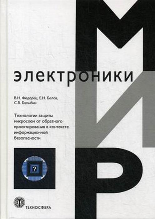 Федорец В.Н., Белов Е.Н., Балыбин С.В. Технологии защиты микросхем от обратного проектирования в контексте информационной безопасности