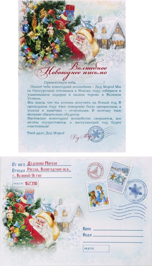 конверты и письмо поздравление от деда мороза