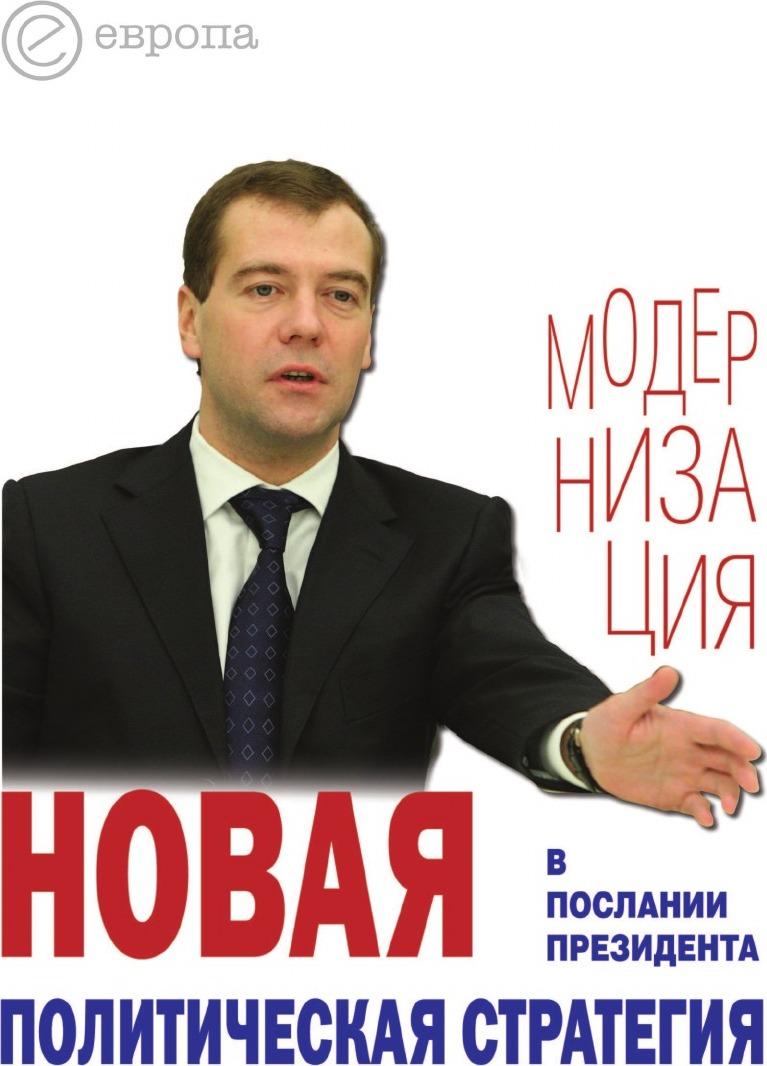 Новая политическая стратегия в Послании Президента Дмитрия Медведева. Сборник