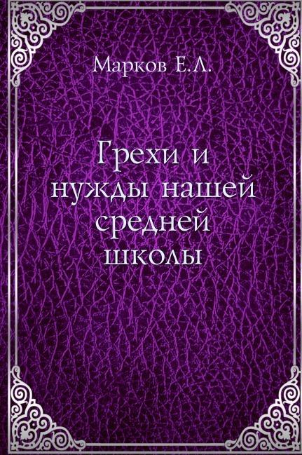 Е.Л. Марков Грехи и нужды нашей средней школы