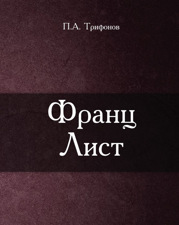 П.А. Трифонов Франц Лист