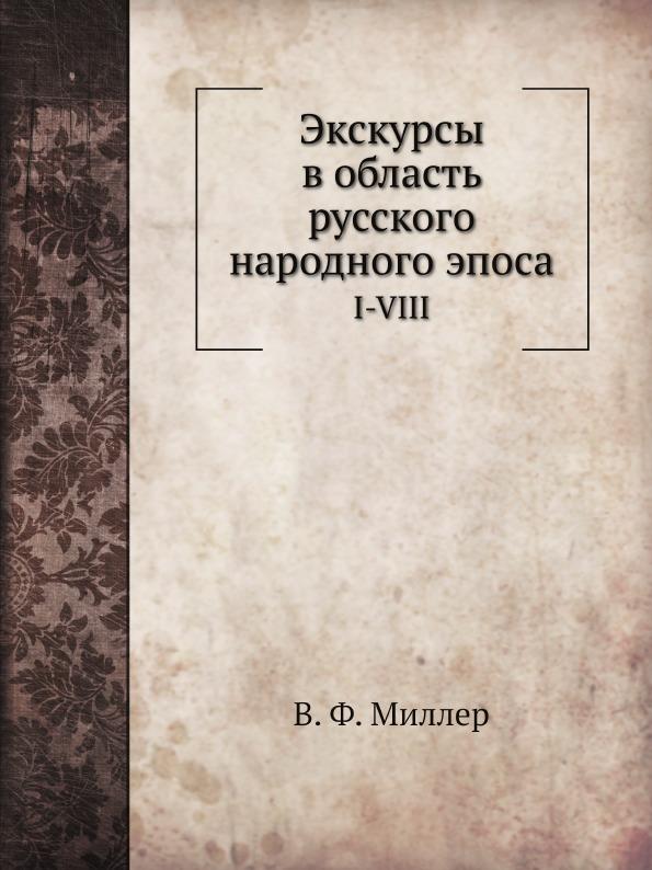 В. Ф. Миллер Экскурсы в область русского народного эпоса. I-VIII