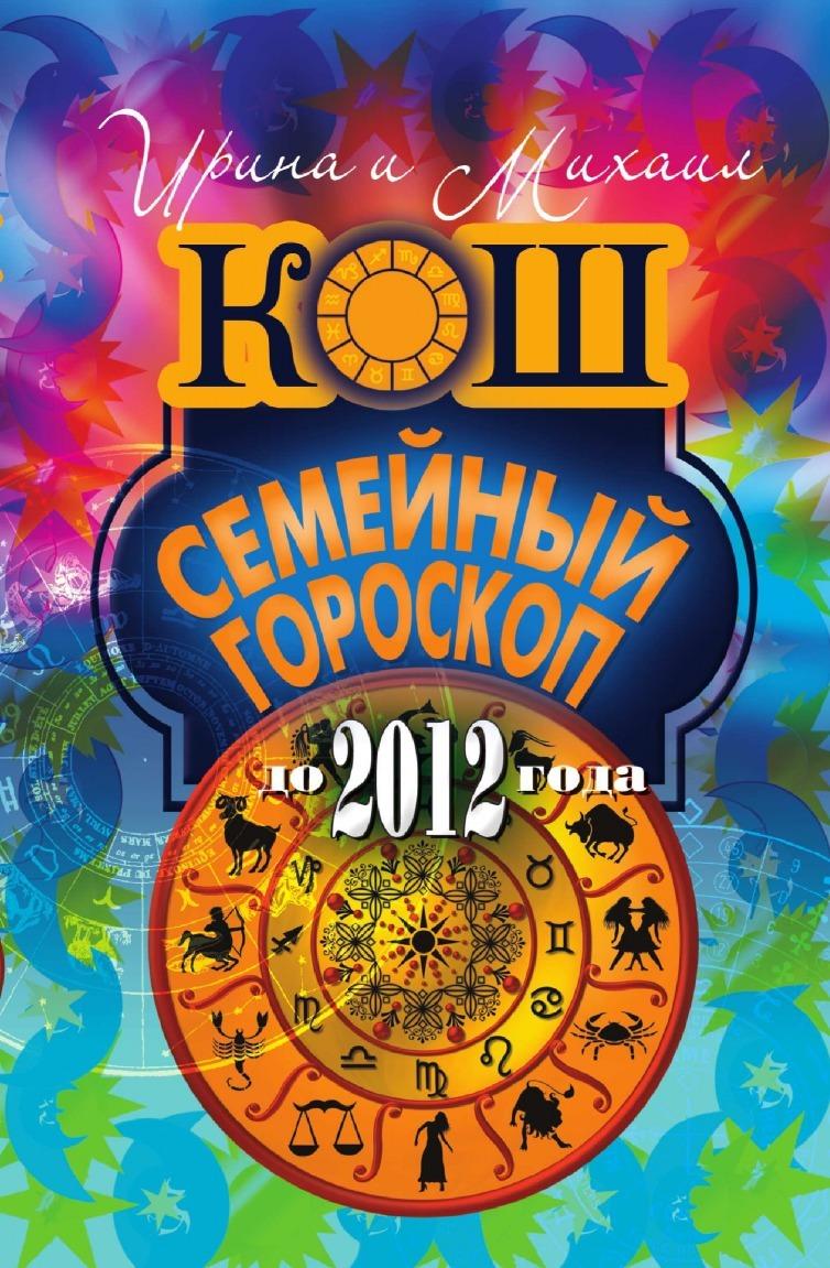 М. Кош Семейный гороскоп до 2012 года