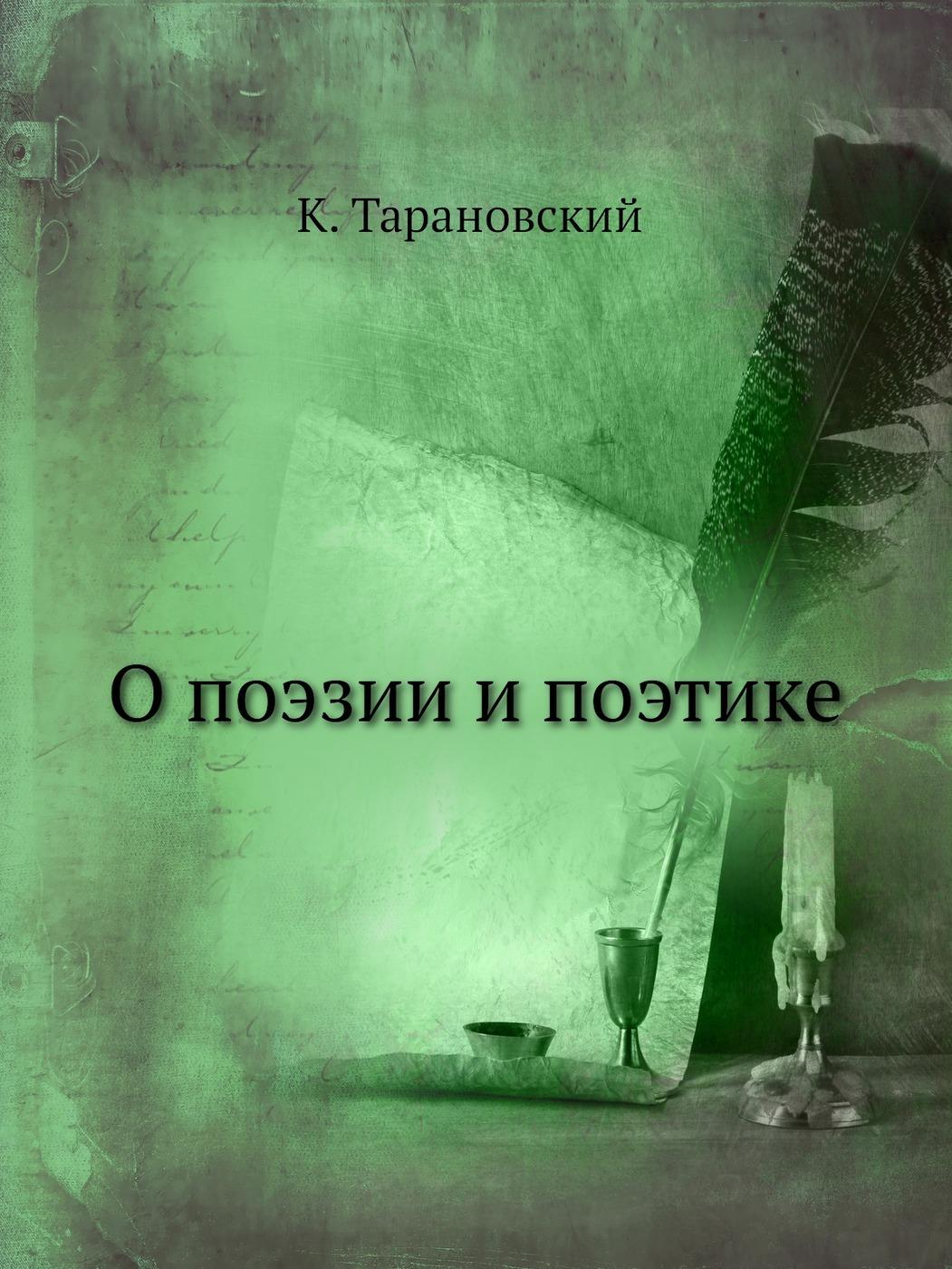 К. Тарановский О поэзии и поэтике
