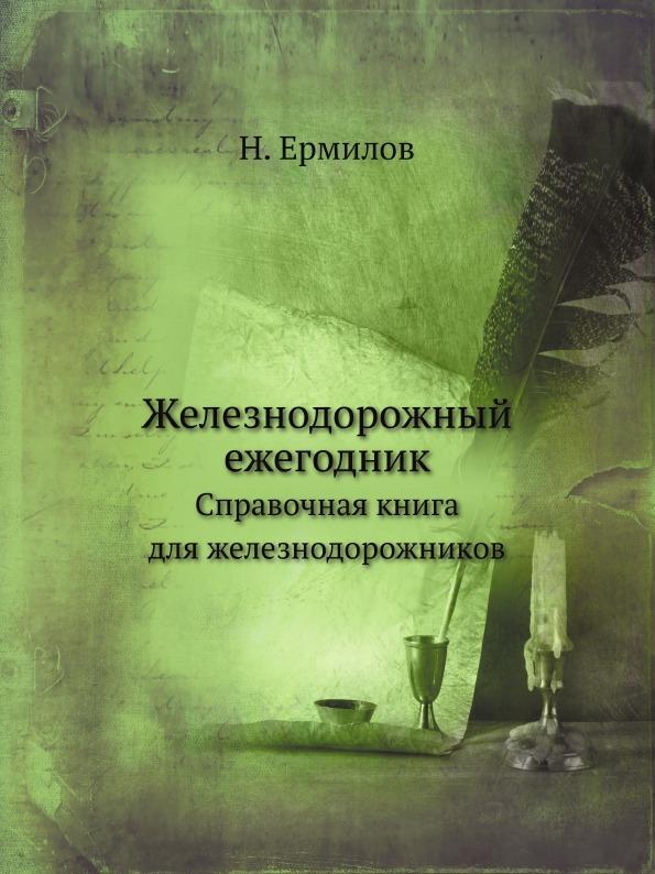 Н. Ермилов Железнодорожный ежегодник. Справочная книга для железнодорожников