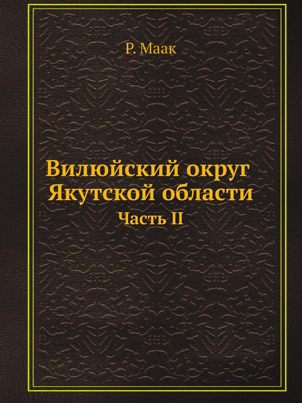 Р. Маак Вилюйский округ Якутской области. Часть II