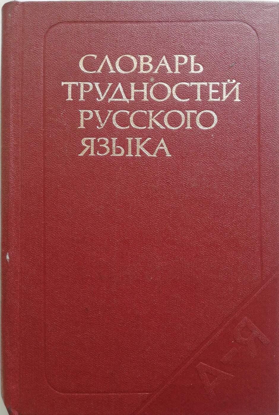 Розенталь Д.Э., Теленкова М.А. Словарь трудностей русского языка