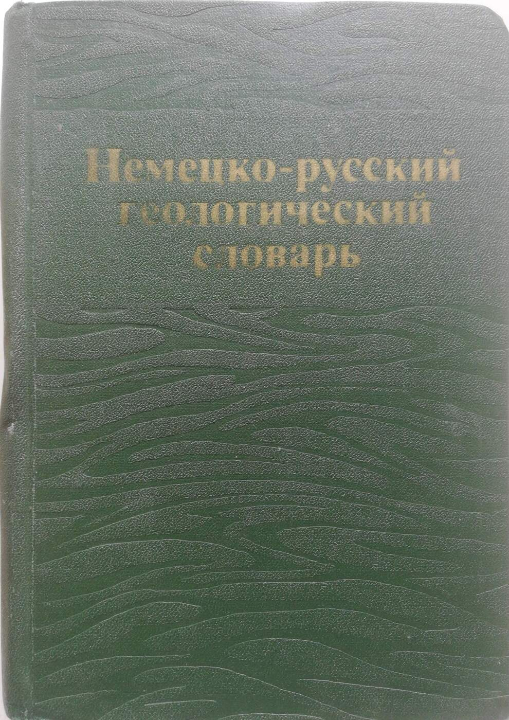Е. Бурштейн Немецко-русский геологический словарь