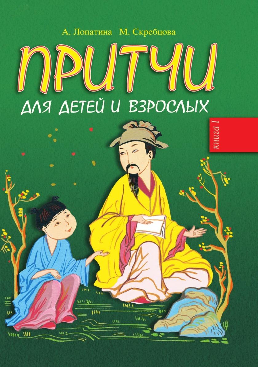 Александра Лопатина, М.В. Скребцова Притчи для детей и взрослых. Книга 1