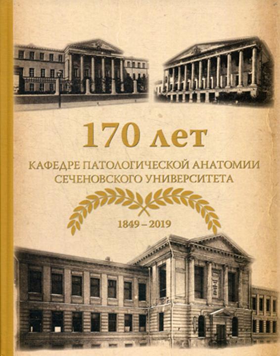 170 лет кафедре патологической анатомии Сеченовского Университета. 1849-2019