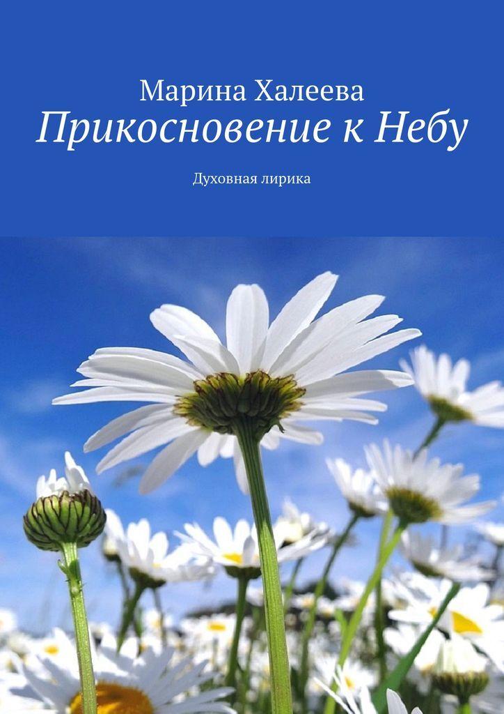 Марина Халеева. Прикосновение к Небу