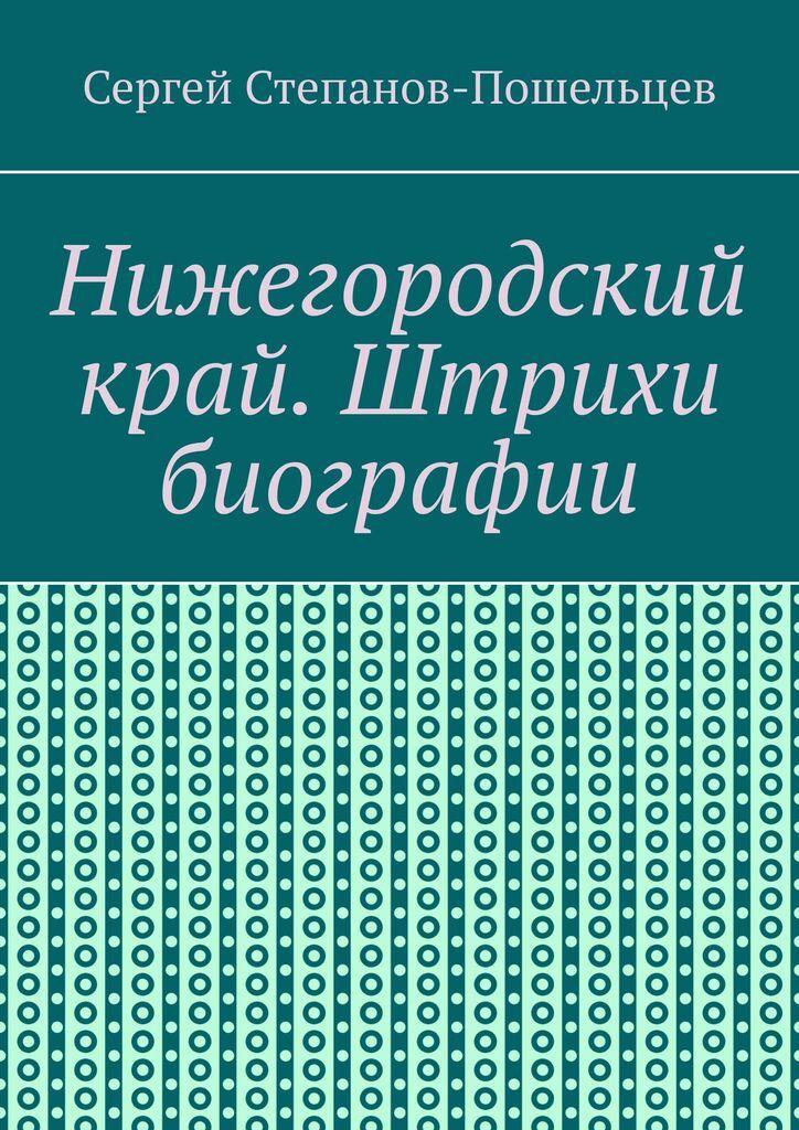 Нижегородский край. Штрихи биографии