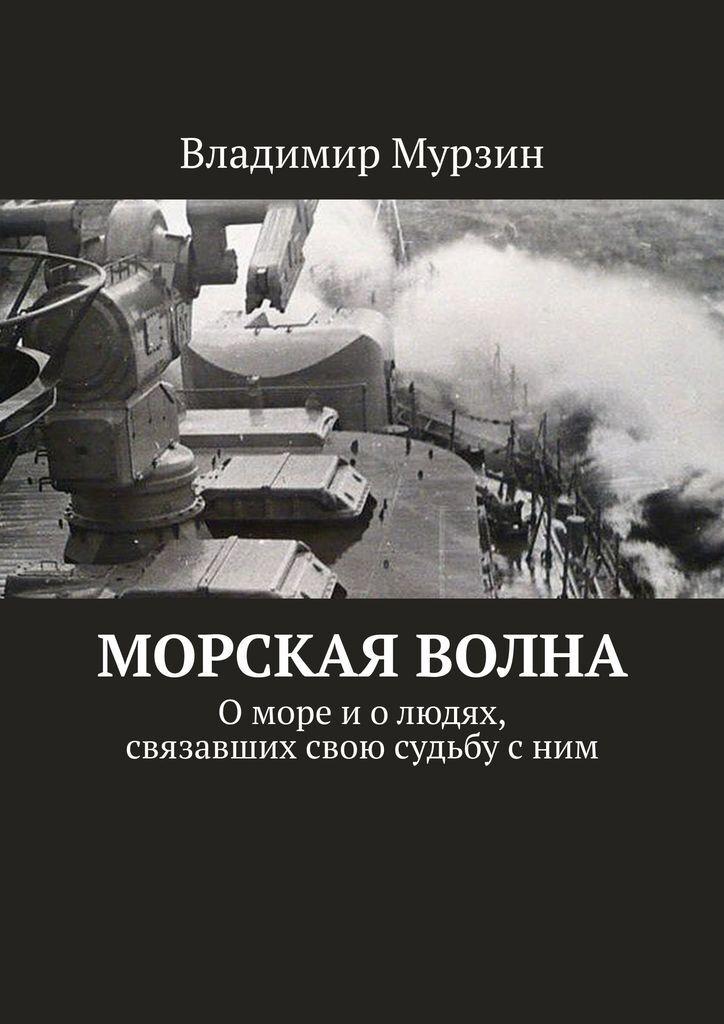 Владимир Мурзин. Морская волна