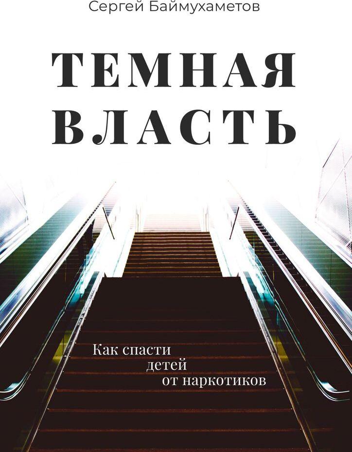 Сергей Баймухаметов. Темная власть