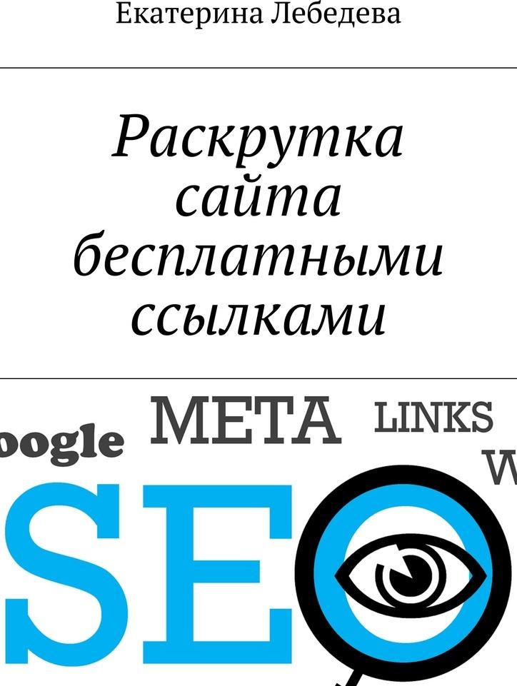 Книги раскрутка и продвижение сайта пакеты для создания сайтов
