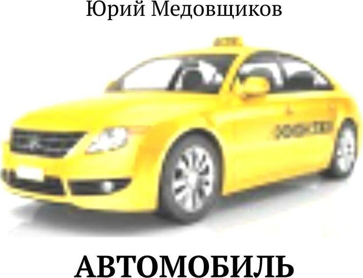 Юрий Медовщиков. Автомобиль