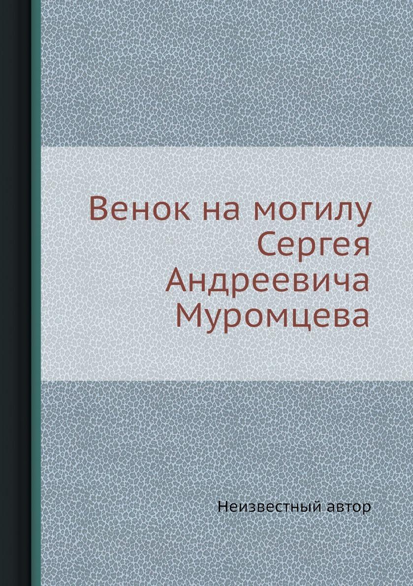 Венок на могилу Сергея Андреевича Муромцева. Неизвестный автор